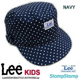 【タイムセール】■Lee x StompStamp【キッズ】【WORKCAP(NAVY)】 Lee x StompStamp 【ドット柄 ワークキャップCAP】*9185205ブランド子供服子供サイズ帽子CAP【Lee×ストンプコラボキャップ】紫外線対策■