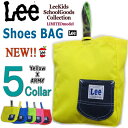 【Lee リーKids】 【上ぐつ入れシューズケースが新登場】【使える!!ナイロン素材(イエロー×迷彩)】【LeeキッズBAG-Collection入園入学準備...