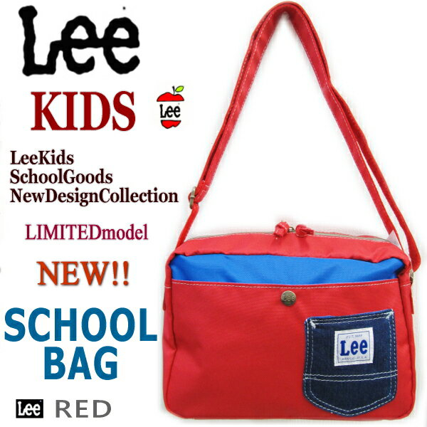 LeeリーKids再入荷幼稚園バックが新登場使えるナイロン素材(RED・赤)LeeキッズBAG-Co
