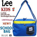 【Lee リーKids】 【幼稚園バックが新登場】【使える!!ナイロン素材(BLUE・青)】【LeeキッズBAG-Collection入園入学準備・通園バック】...