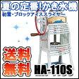 ショッピングかき氷機 初雪 手動式 ブロック アイススライサー HA-110S【代引き不可】【かき氷器 業務用アイススライサー かき氷機】【業務用厨房機器厨房用品専門店】
