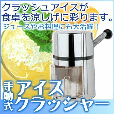 即日出荷手動式アイスクラッシャー/IC-708クラッシュ専用クラッシュアイスあす楽対応業務用厨房機器