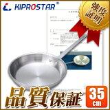 【在庫有り】KIPROSTAR 業務用アルミフライパン 35cm【業務用】【アルミフライパン】【アルミ製】【アルミ製フライパン】【フライパン】【業務用フライパン】【アルミパン】【軽