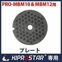 KIPROSTAR 手動式ミンサー PRO-MBM10、PRO-MBM-12専用プレート★