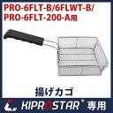 KIPROSTAR フライヤー 6FLT、6FLWT用 揚げカゴ★