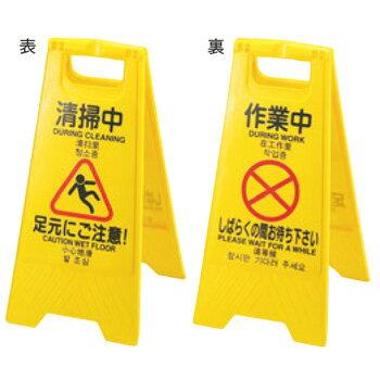 表示パネル 4ヶ国語(表:清掃中 裏:作業中)【清掃用品】【業務用】【看板】