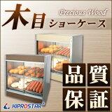 【在庫有り】温蔵ショーケース Precious Wood シリーズPRO-4WSE-DB【ホットショーケース】【保温ショーケース】【フードショーケース】【ホットケース】【販売ショーケース】【保温庫】★