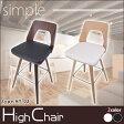 【送料無料】木製 ハイチェア 選べる2色 HT-02【カウンターチェア】【椅子】【スツール】【北欧家具】【ウォルナット調】【木製】【ダイニングチェア】【カウンターチェアー】【カフェ】★