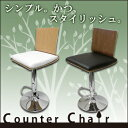 【送料無料】昇降式木製カウンターチェアー 選べる2色 KC-13☆【バーチェア】【カウ
