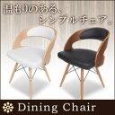 【送料無料】木製ダイニングチェア 選べる2色 木製椅子 SC...