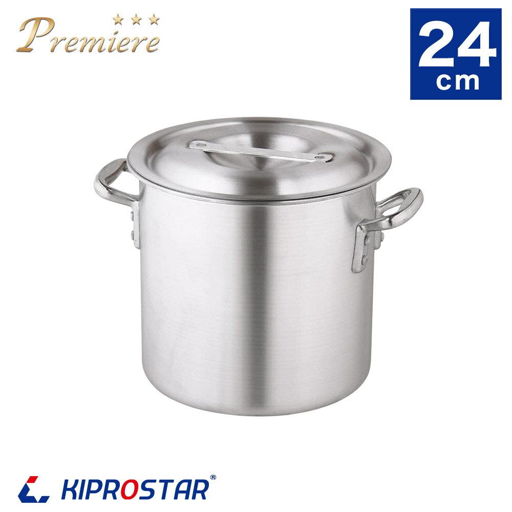 業務用アルミ寸胴鍋 プレミア 24cm (KIPROSTAR)