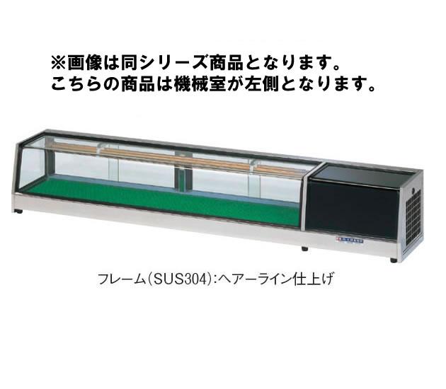 ネタケースOH角型−Sa−1500L機械室左(L)(スタンダードタイプ)代引き不可ディスプレイケース
