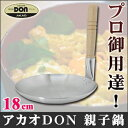 DON親子鍋 18cm【親子丼鍋】【カツ丼鍋】【他人鍋】【ア...