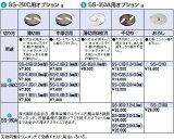 SS-250C用 オプション 薄切用 SS-0.8B (0.8mm厚)【野菜スライサー フードスライサー 業務用スライサー】【chubu】【業務用厨房機器厨房用品専門店】