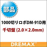 DM-91D用 オプションパーツ 千切盤 2.0×2.0mm【野菜スライサー フードスライサー 業務用スライサー】【ドリマックス】【DREMAX】【業務用厨房機器厨房用品専門店】