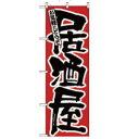 【メール便配送可能】No.524 居酒屋【のぼり】【のぼり旗】【上り】【旗】【POP】【ポップ】【呑