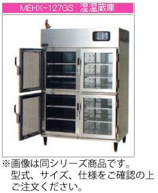 マルゼン 電気式 湿温蔵庫 MEHX-157GWB【代引き不可】【業務用湿温蔵庫】【食材 保管庫】