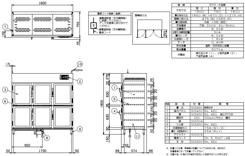 マルゼン 電気式 湿温蔵庫 MEHX-187G...の紹介画像2