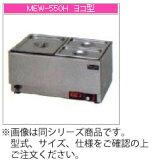 マルゼン 電気式 電気卓上ウォーマー MEW-550E
