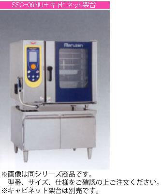 マルゼン 電気式 スチームコンベクションオーブン《スーパースチーム》 SSCX-10T(R)H(K)NU【代引き不可】【スチコン】【真空調理機】【業務用スチコン】【蒸し器】【焼き物機】