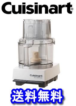DLC-NXJ2PG【代引き不可】【Cuisinart クイジナート フードプロセッサー】【万能調理器】【攪拌機】【業務用厨房機器厨房用品専門店】