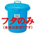 GK丸型ペール 130 フタのみ【ゴミ箱】【ポリバケツ】【プラスチック容器】【業務用厨房機器厨房用品専門店】