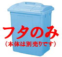 トンボトラッシュペールN90型フタのみ【業務用厨房機器厨房用品専門店】