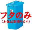 GK長角型ペール50Kフタのみ【業務用厨房機器厨房用品専門店】