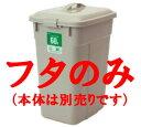 セキスイエコポリペール角型グレー70フタのみ【業務用厨房機器厨房用品専門店】