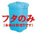 トンボ角ペール80型フタのみ【業務用厨房機器厨房用品専門店】