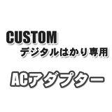 カスタムデジタルはかり専用ACアダプター【CUSTOM】■