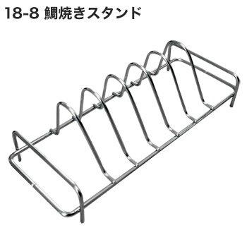 18-8鯛焼きスタンドNJ10033陳列スタンド業務用厨房機器厨房用品専門店たい焼きたいやきたい焼鯛