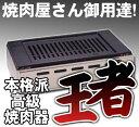 高級焼肉器 Y-18C王者 (ガス種:プロパン) LP■【焼き肉】【焼肉】【コンロ】【こんろ】【ガス