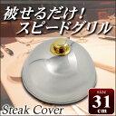 【即日出荷】ステーキカバー 鏡面ドーム型 31cm【鉄板焼き】【蓋】【フタ】【カバー】【ステーキ】【