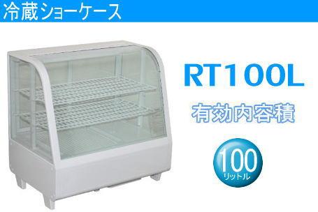4面ガラス卓上ケーキケース RT100L【代引不可】【冷蔵ショーケース】【ケーキケース】【冷蔵ショーケース】【販売ショーケース】