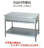 タニコー 引出付作業台(バックガードなし) TX-WT-120DNB【代引き不可】【業務用】【業務用調理台】【調理台】【厨房機器】