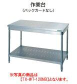 タニコー 作業台(バックガードなし) TX-WT-180BW【代引き不可】【業務用】【業務用調理台】【調理台】【厨房機器】【mark-worktable】
