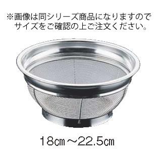 SA18-8浅型ざる 22.5cm【水切り】【ステンレスざる】【業務用厨房機器厨房用品専門店】