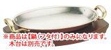 SW銅オパール鍋 (蓋付)22cm【銅鍋】【業務用厨房機器厨房用品専門店】