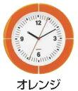 グッチーニ ウォールクロック 2895.0045 オレンジ【guzzini】【掛け時計】【掛時計】【ウォールクロック】【業務用厨房機器厨房用品専門店】