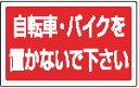 サインタワー B用長角プレート(片面) 887-746 自転...