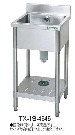 18-0一槽シンク(バックガード付)TX-1S-45代引き不可流し台業務用厨房機器厨房用品専門店