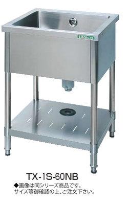 18-0一槽シンク(バックガード無)TX-1S-7545NB代引き不可流し台業務用厨房機器厨房用品専