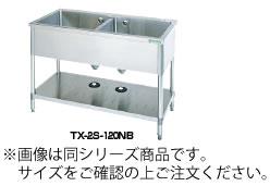 18-0二槽シンク(バックガード無)TX-2S-150NB代引き不可流し台業務用厨房機器厨房用品専門