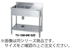 18-0台付一槽シンク(バックガード付)TX-1SB-1045右付代引き不可流し台業務用厨房機器厨房
