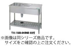 18-0台付一槽シンク(バックガード無)TX-1SB-945NB左付代引き不可流し台業務用厨房機器厨