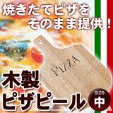 木製 ピザピール 中 【ピザ用品 ピザパン ピザトレー】【軽食 鉄板焼用品】【ファーストフード関連品】