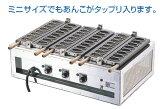 【たい焼き器 たい焼き機】SA電気式にこにこミニ鯛焼器 SATO-3連(24ヶ型) 【たい焼き器 たい焼き機】【縁日用品】【業務用厨房機器厨房用品専門店】