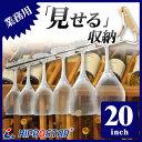 【即日出荷】業務用グラスハンガー 20インチ 選べる3色(金・銀・銅)【見せる収納】【