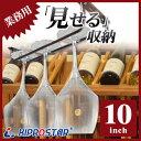 【即日出荷】業務用グラスハンガー 10インチ 選べる4色(金・銀・銅・黒)【見せる収納